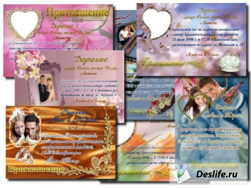 Свадебные приглащения для фотошопа
