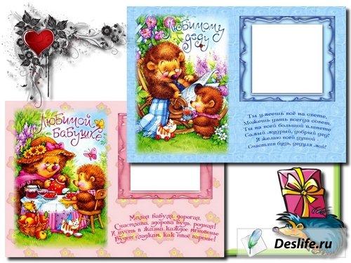 Поздравительные открытки дедушке и бабушке