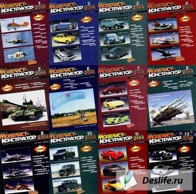 Моделист-конструктор за 1997, 2000, 2003, 2004, 2005, 2006, 2007
