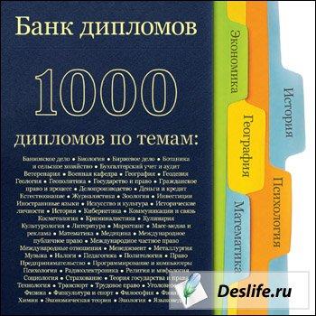 Банк дипломов. 1000 дипломов на русском