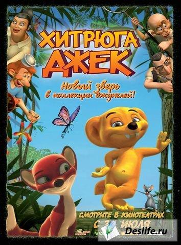 Хитрюга Джек 3D / Jungledyret Hugo: Fr?k, flabet og fri (2007) DVDRip
