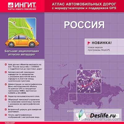 Электронный атлас автомобильных дорог России