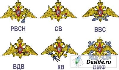 Эмблемы Вооруженных сил Российской Федерации