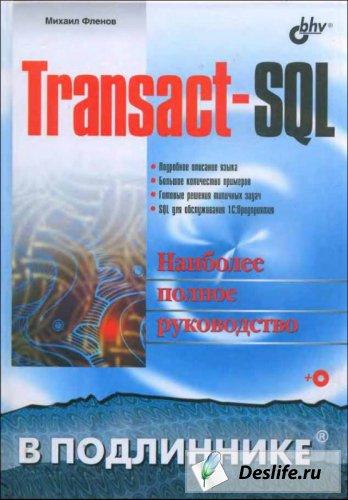 Transact-SQL (Михаил Флёнов) в подлиннике