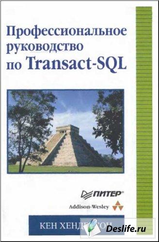 Профессиональное руководство по Transact-SQL, К. Хендерсон (Ken Henderson)