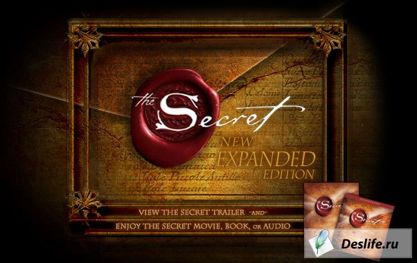 Правила фильма секрет
