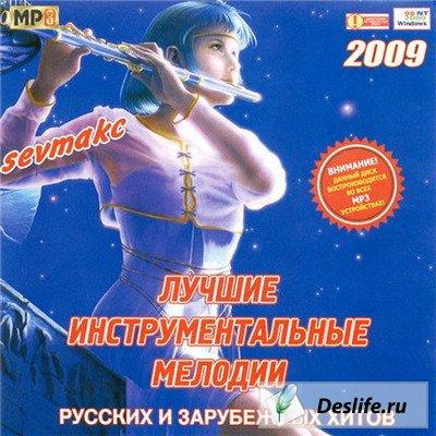 Лучшие Инструментальные Мелодии русских и зарубежных Хитов (2009)