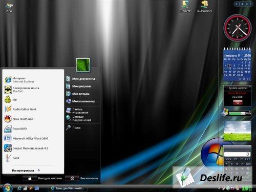 Сборник из 20 тем для WindowBlinds в стиле Windows Vista