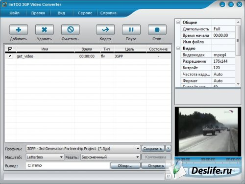 ImTOO 3GP Video Converter 3.1.6 Rus - ВидеоКонвертер