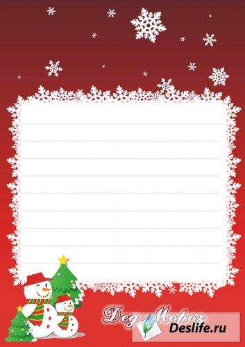 Письма и конверты Деду Морозу
