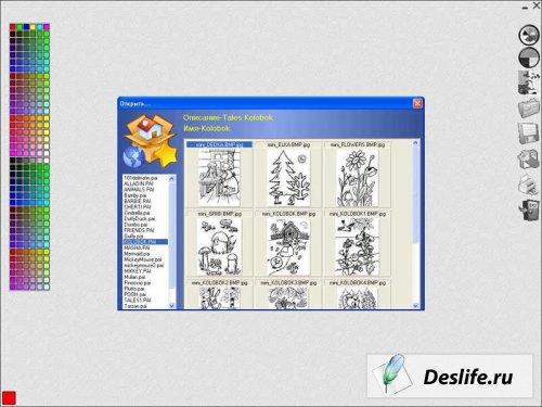 Раскраска v.2.0.20040701