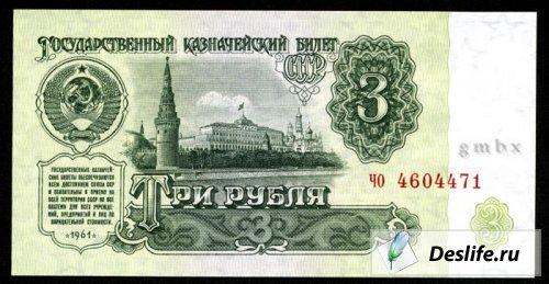 Фотоальбом: Российские и Советские деньги 1898-2001 гг.