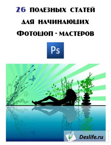26 полезных статей для начинающих Фотошоп-мастеров