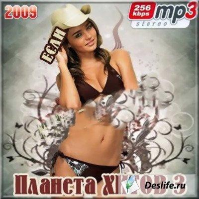 Планета Хитов Volume 3 (2009)