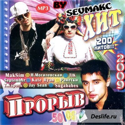 Va - Хит Прорыв (2009)