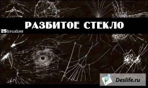 Разбитое стекло - Кисти