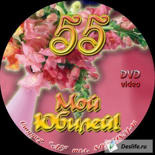 Обложка для DVD бокса и диска