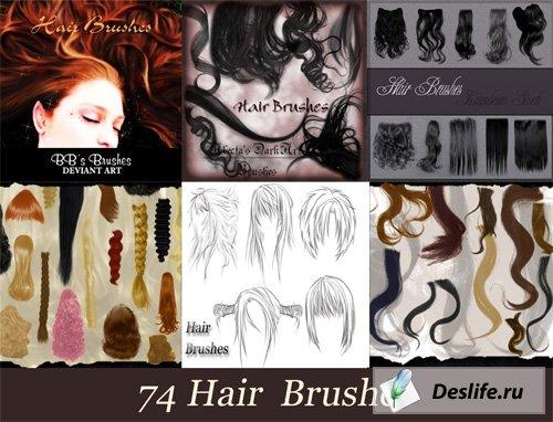 Волосы - Кисти (74 Hair Brushes)