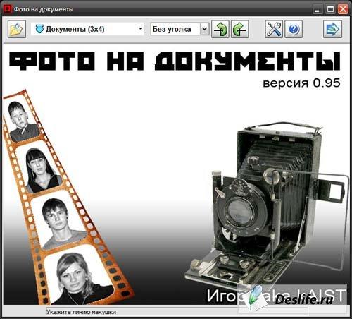 Фото на документы 0.95 Portable