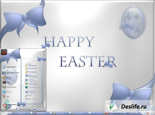Happy Easter - Тема для Windows XP