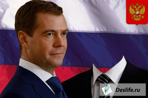 Президент Медведев - Костюм PSD