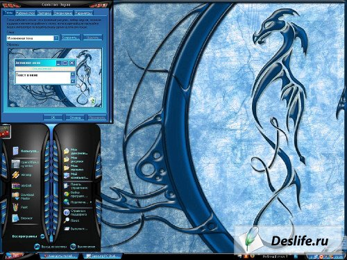 Голубой дракон - Тема для Windows XP