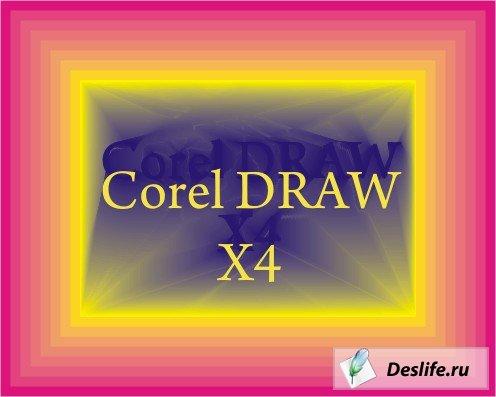 Уроки Corel DRAW X4. Видеокурс для начинающих