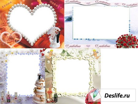 Свадебные рамки для фотошоп