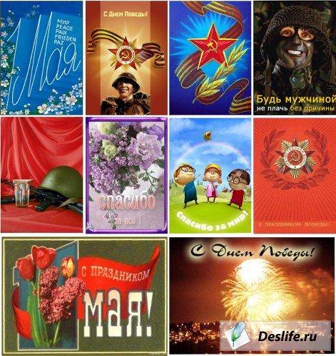 Подборка открыток к празднику 9 мая