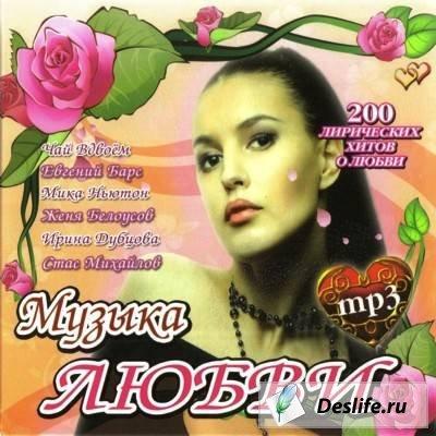 200 хитов о любви