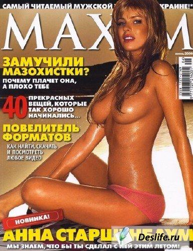 Журнал Maxim. Июнь 2009 (Украина)