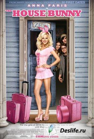 Мальчикам это нравится / The House Bunny (Фильм, BDRip, 2008)