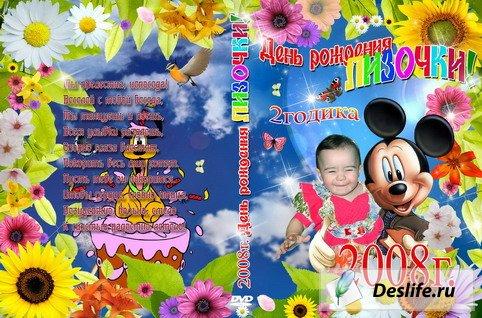 Обложка для DVD детская