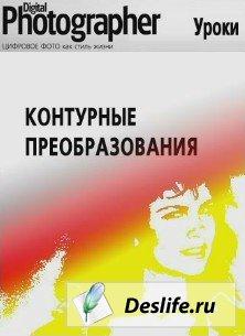 Контурные преобразования. Видеоурок от Digital Photographer № 6