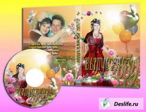 Обложка для DVD :