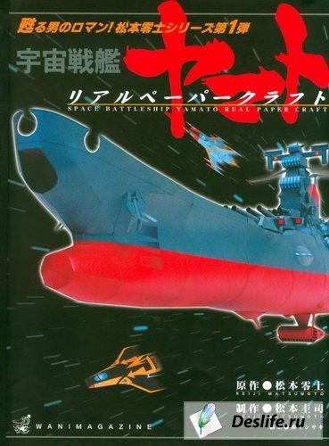 Бумажная модель космического крейсера