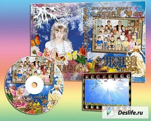 Обложка для DVD - ЮБИЛЕЙ