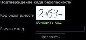 EasyCAPTCHA v1.1 - Замена стандартной капчи DLE