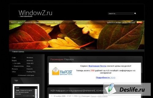 Шаблон сайта WindowZ.ru - Шаблон DLE