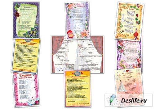 Свадебные грамоты, дипломы, свидетельства, свитки, бланки
