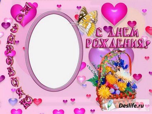 Поздравительная Рамка для фото в PSD