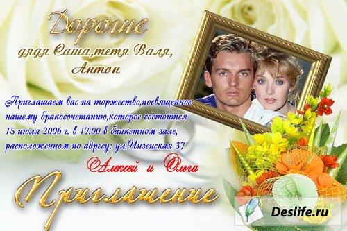 Свадебное пиглашение для ваших гостей