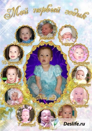 Виньетка для Малыша - Мой первый годик