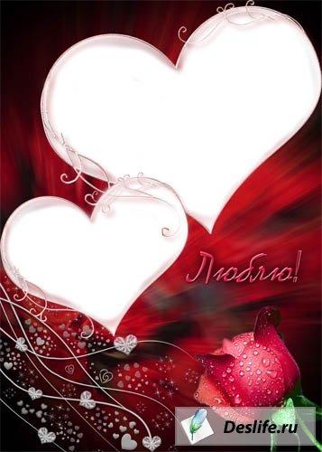 Роза и Сердце - Рамка для фото Любимому человеку