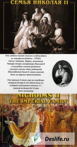 """The Imperial Family"" (Семья Николая II)"