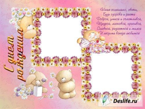 Фоторамочка для поздравления ребенка (девочки) с днем рождения