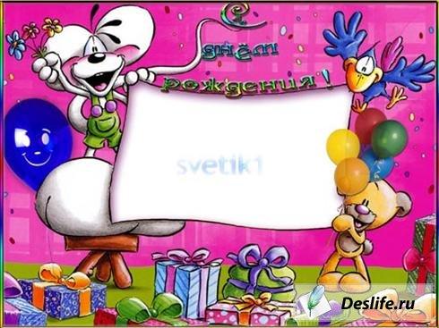 Рамка для фотошопа - Поздравления от Diddlоv