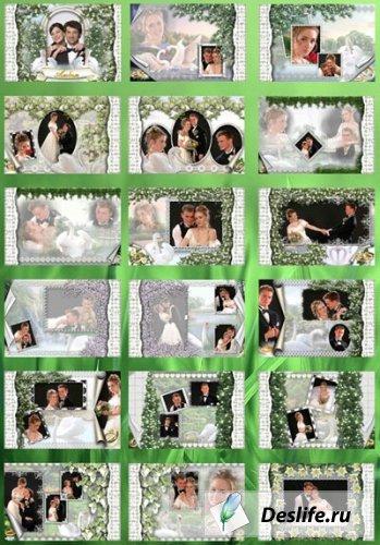 Рамки для оформления свадебного фотоальбома