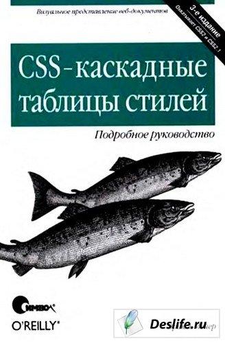 CSS-каскадные таблицы стилей (Эрик Мейер)