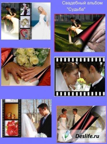 Судьба - Свадебный фотоальбом